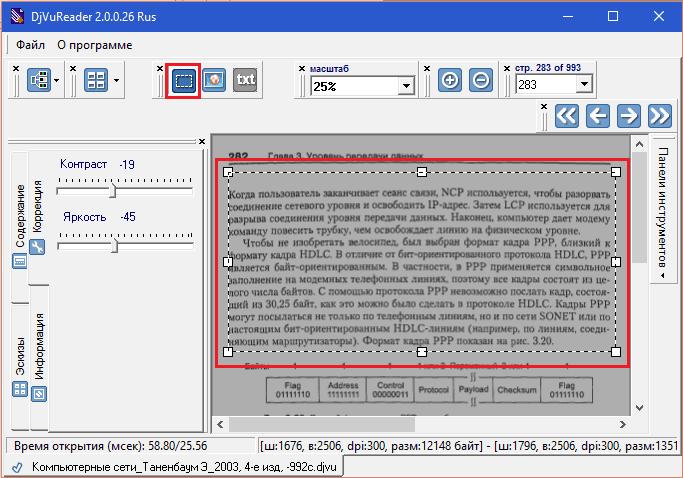 DjVu-reader-2