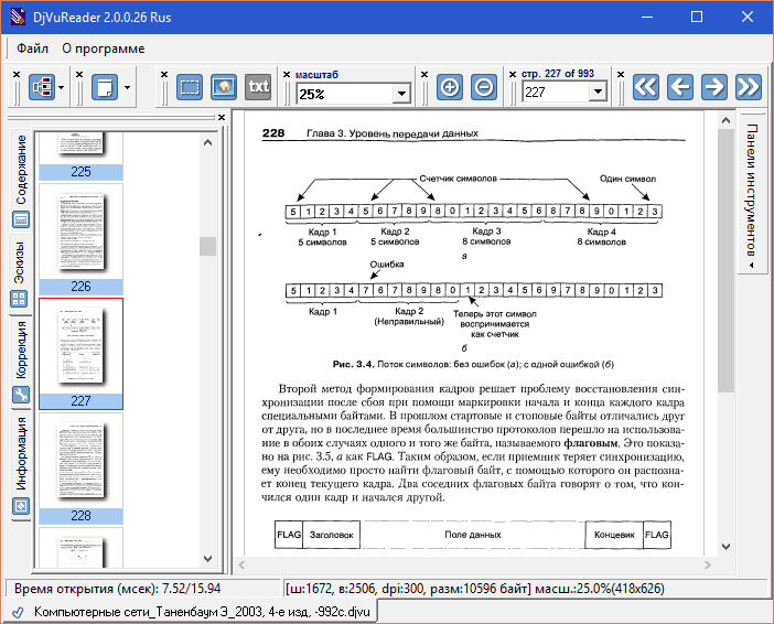 DjVu-reader