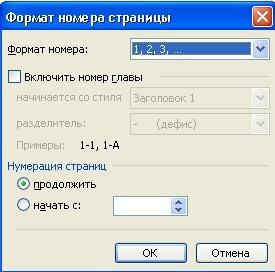 format-nomera-stranitsyi-v-Vord-2003