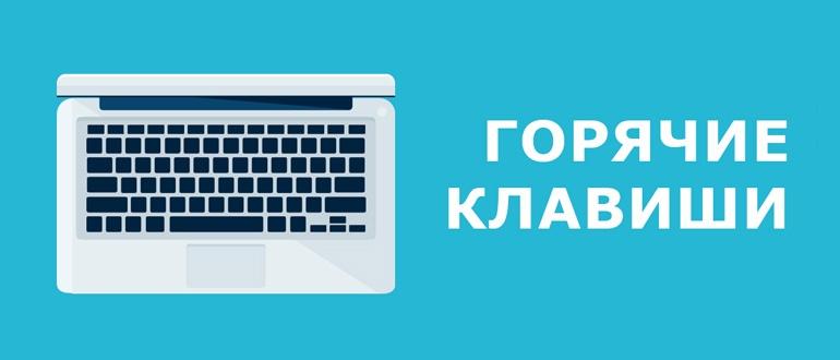 goryachie-klavishi-windows-kotorye-uprostyat-vashu-zhizn