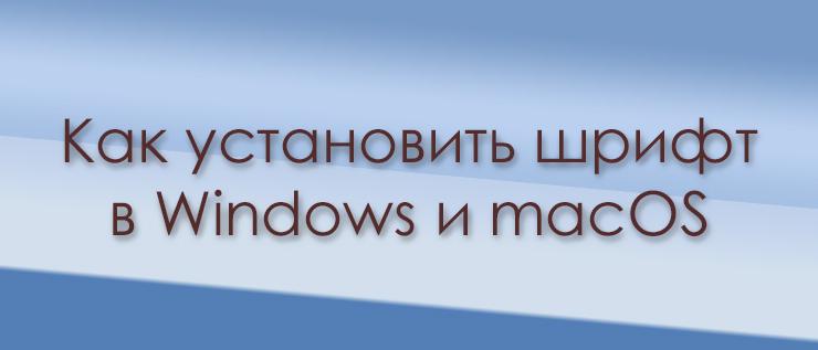 kak-ustanovit-shrift-0-2