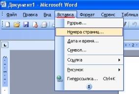 nomera-stranits-v-word-2003