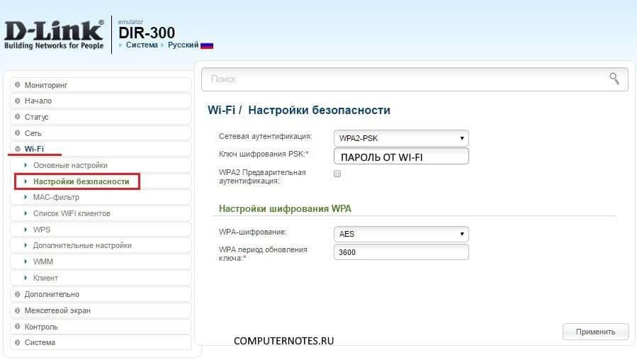 https://samsebeadmin.ru/wp-content/uploads/2018/09/smotrim-parol-wi-fi-na-routere-D-Link-1.jpg