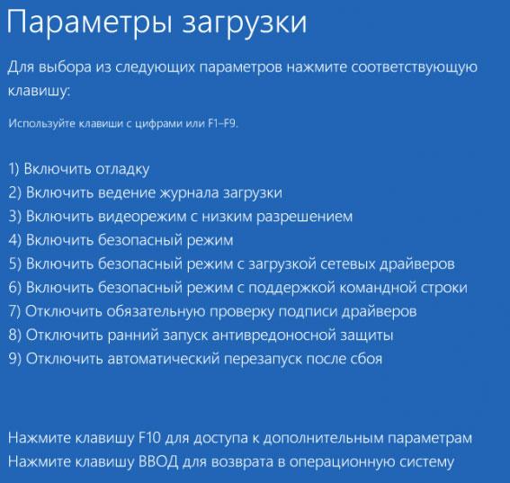 try-safe-mode-windows-10