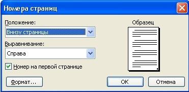 vyibiraem-polozhenie-i-vyiravnivanie-numeratsii-stranits