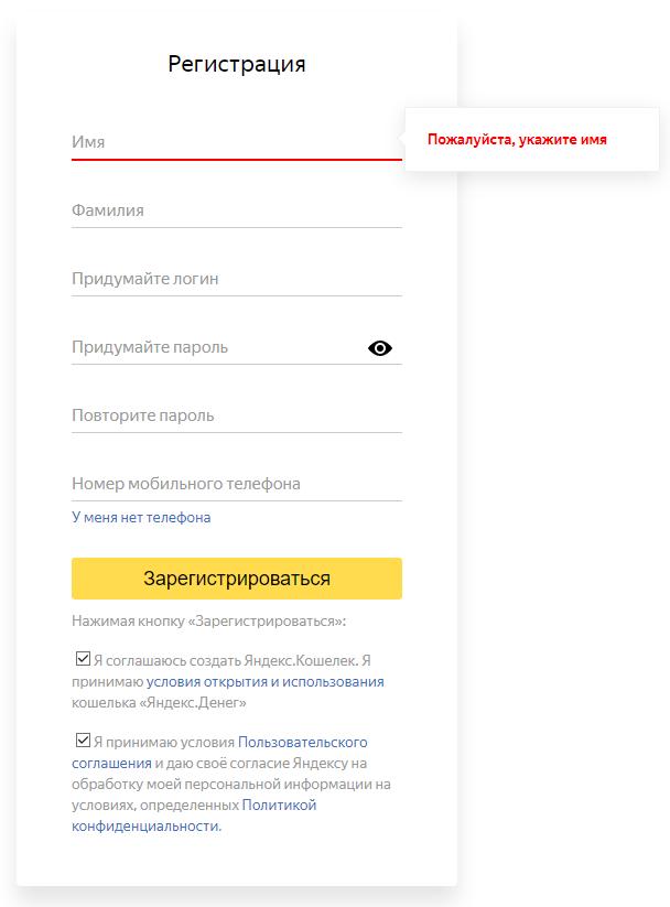 yandex-mail-1