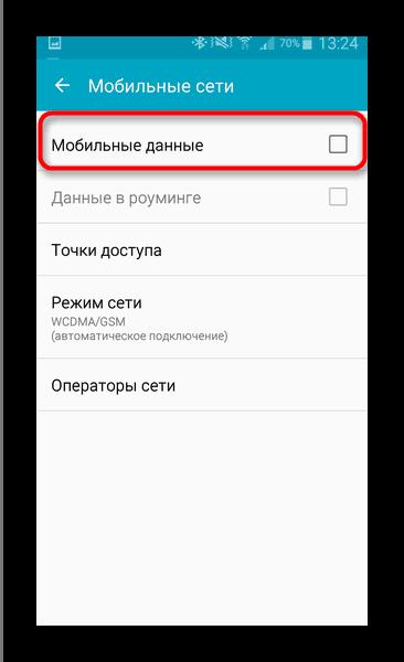 Vklyuchite-peredachu-mobilnyih-dannyih-v-Android
