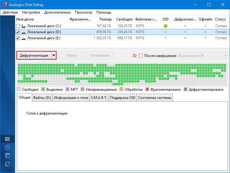 auslogics-disk-defrag