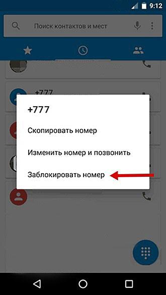 blokirovka-nomera-1