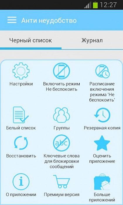 blokirovka-nomera-4