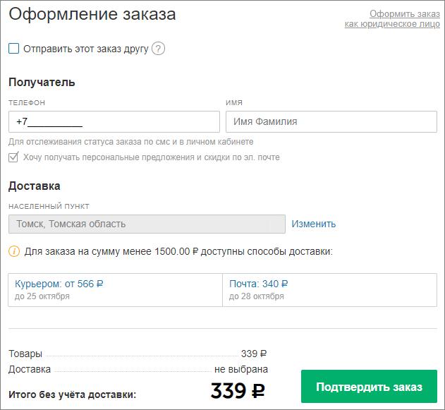 korzina-pokupka