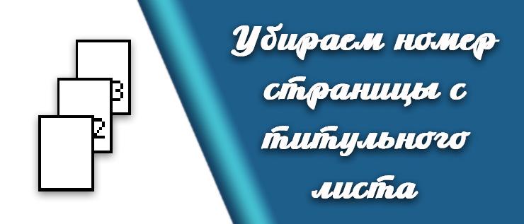 kak-ubrat-nomer-stranitsy-s-titulnogo-lista-0
