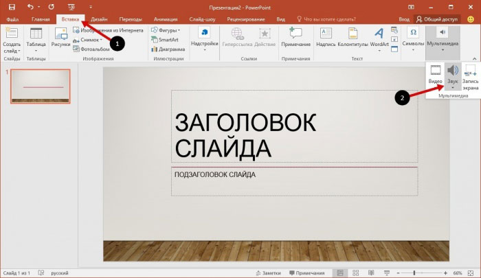 powerpoint-6