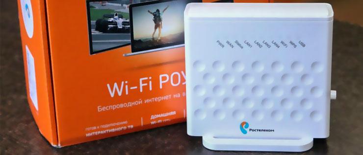 smotrim-parol-ot-wi-fi-na-primere-routera-ot-rostelecom-0