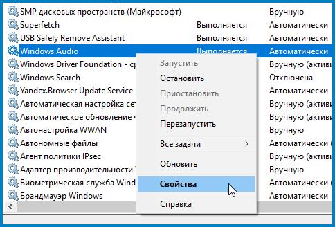 windows-audio-svoistva