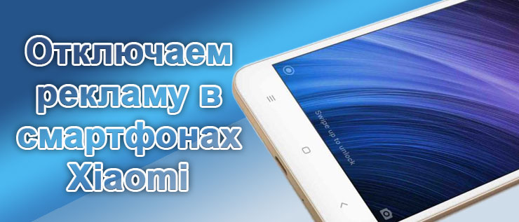 kak-otklyuchit-reklamu-v-smartfonah-xiaomi-0