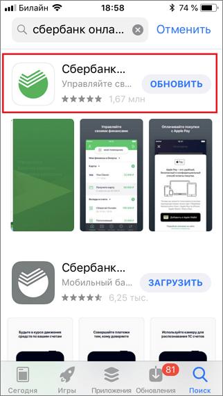 Сбербанк Онлайн в AppStore