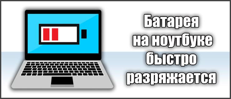 batareya-na-noutbuke-bystro-razryazhaetsya