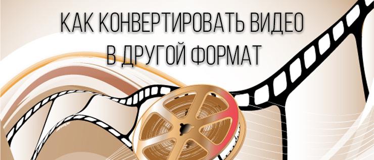 kak-konvertirovat-video-v-drugoj-format-0
