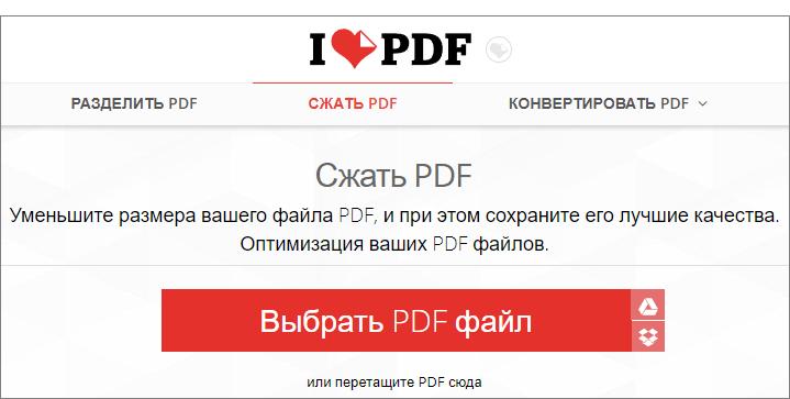 kak-umenshit-razmer-pdf-fajla-onlajn-2
