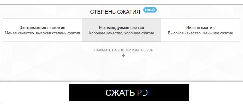 kak-umenshit-razmer-pdf-fajla-onlajn-3