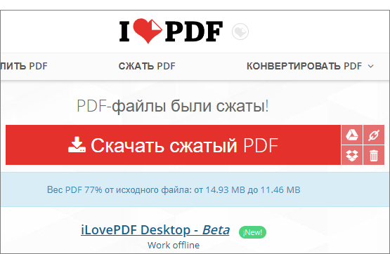 kak-umenshit-razmer-pdf-fajla-onlajn-4