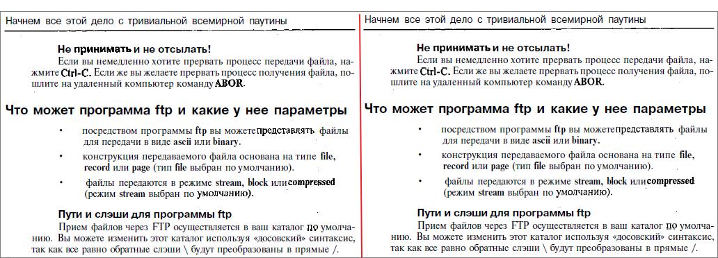 kak-umenshit-razmer-pdf-fajla-onlajn-5