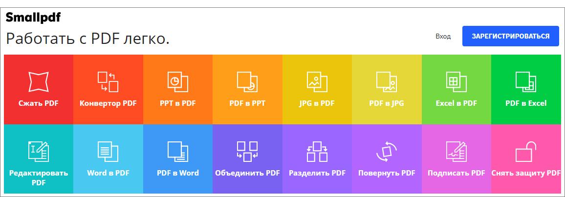 kak-umenshit-razmer-pdf-fajla-onlajn-6