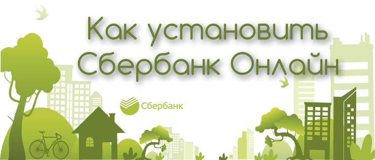 kak-ustanovit-sberbank-online