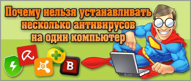 pochemu-nelzya-ustanavlivat-neskolko-antivirusov-na-odin-kompyuter-1-2