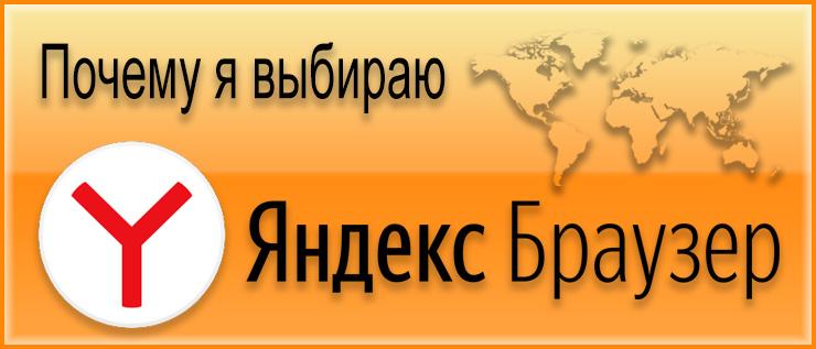 pochemu-ya-vibirayu-yandex-browser