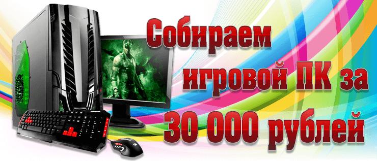 sobiraem-igrovoj-pk-za-30-000-rublej-0-2