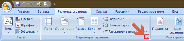 Параметры страницы