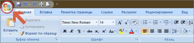 "Кнопка ""Office"""