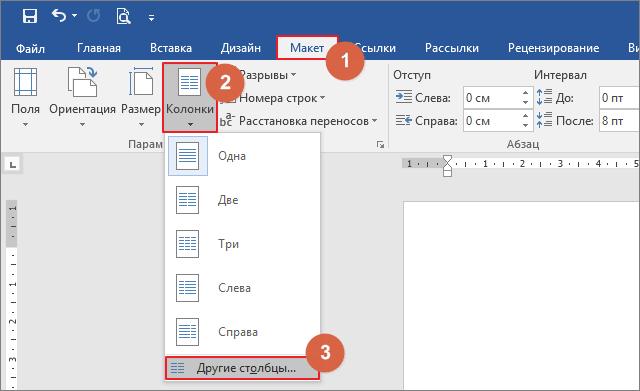 Настраиваем количество колонок на странице