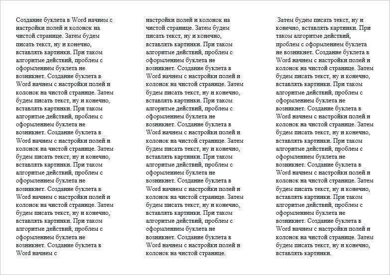 Текст разбит на три колонки