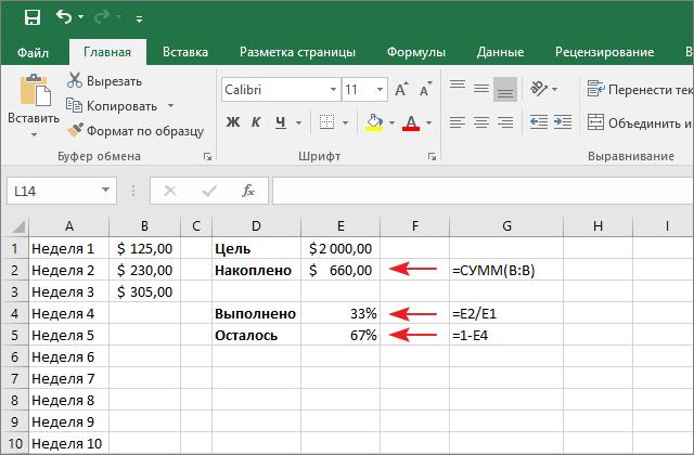 Заполняем данные в таблице Excel