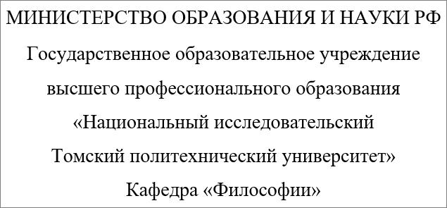 Оформляем верхнюю часть титульного листа реферата