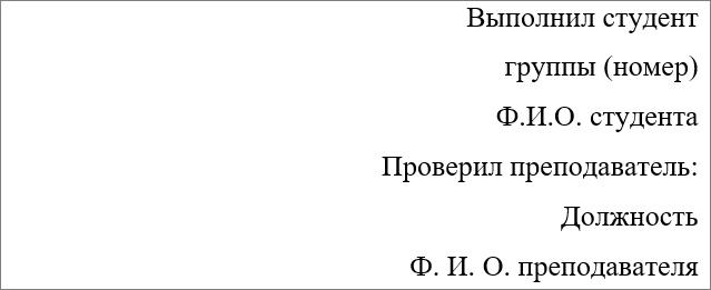 Данные студента и преподавателя справа на титульном листе реферата