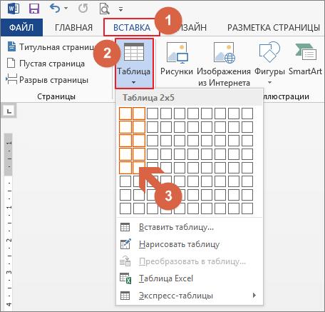 Вставляем таблицу в документ