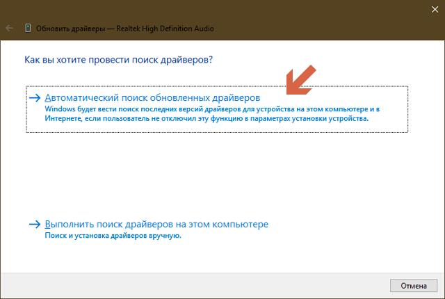 Автоматический поиск обновленных драйверов