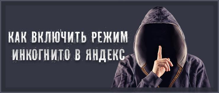 kak-vklyuchit-rezhim-inkognito-v-yandeks