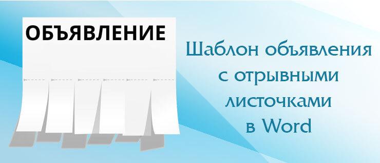 shablon-obyavleniya-s-otryvnymi-listochkami-v-word