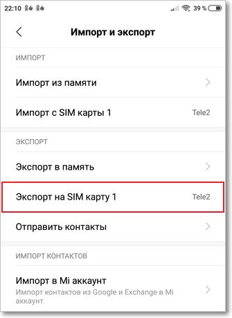 Экспорт на SIM карту