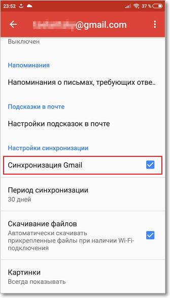 Синхронизация Gmail включена