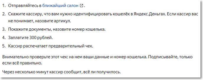 """Идентификация через """"Евросеть"""""""