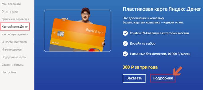 Заказ карты Яндекс,Денег