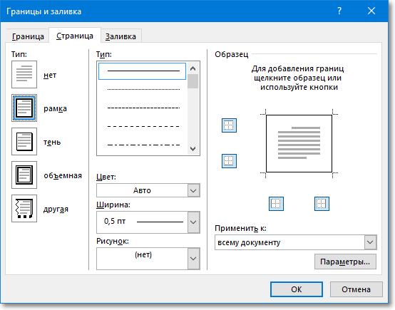 Как сделать рамку вокруг текста в Ворде