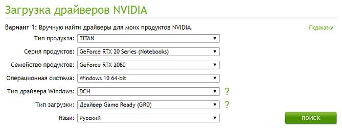 Загрузка драйвера с сайта Nvidia