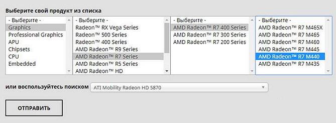 Загрузка драйвера с сайта AMD